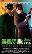 The Green Hornet - Chinese Movie Poster (xs thumbnail)