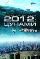 Haeundae - Russian Movie Cover (xs thumbnail)