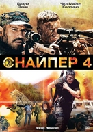 Sniper: Reloaded - Russian DVD cover (xs thumbnail)