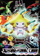 Pokémon: Jirachi - Wish Maker - Japanese DVD cover (xs thumbnail)