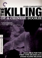 The Killing of a Chinese Bookie - DVD movie cover (xs thumbnail)