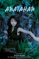 Anatahan - French Re-release poster (xs thumbnail)