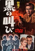 A Bullet for Joey - Japanese Movie Poster (xs thumbnail)