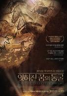 Cave of Forgotten Dreams - South Korean Movie Poster (xs thumbnail)