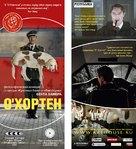 O' Horten - Russian Movie Poster (xs thumbnail)