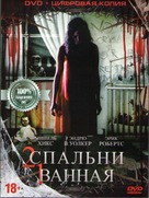 2 Bedroom 1 Bath - Russian DVD cover (xs thumbnail)