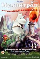 Muumi ja punainen pyrstötähti - Bulgarian Movie Poster (xs thumbnail)