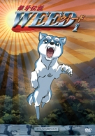 """Ginga densetsu weed"" - Finnish DVD cover (xs thumbnail)"
