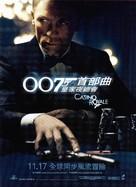Casino Royale - Taiwanese Movie Poster (xs thumbnail)
