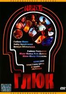 Narco - Russian DVD cover (xs thumbnail)