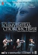 Borgman - Russian Movie Poster (xs thumbnail)