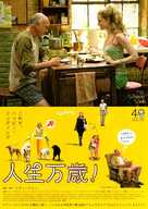 Whatever Works - Japanese Movie Poster (xs thumbnail)
