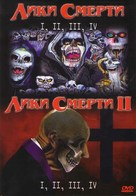 Faces Of Death - Russian DVD cover (xs thumbnail)