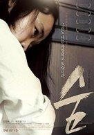 Soom - South Korean Movie Poster (xs thumbnail)