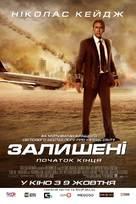 Left Behind - Ukrainian Movie Poster (xs thumbnail)