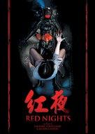 Les nuits rouges du bourreau de jade - Hong Kong Movie Poster (xs thumbnail)