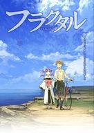 """Fractale"" - Japanese Movie Poster (xs thumbnail)"