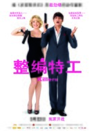 Killers - Chinese Movie Poster (xs thumbnail)