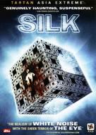 Gui si - Movie Cover (xs thumbnail)