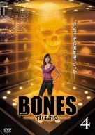 """Bones"" - Japanese DVD movie cover (xs thumbnail)"