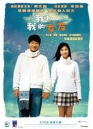 Parang-juuibo - Hong Kong poster (xs thumbnail)