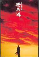 Once Upon A Time In China - Chinese VHS cover (xs thumbnail)