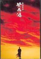 Wong Fei Hung - Chinese VHS movie cover (xs thumbnail)