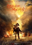 """""""Our Glamourous Time"""" - Chinese Movie Poster (xs thumbnail)"""