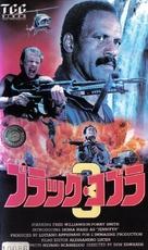 Cobra nero 3 - Japanese Movie Cover (xs thumbnail)