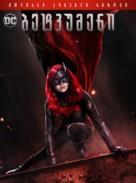 """Batwoman"" - Georgian Movie Cover (xs thumbnail)"
