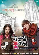 """Flower Boy Next Door"" - South Korean Movie Poster (xs thumbnail)"