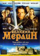 Merlin - Russian DVD cover (xs thumbnail)