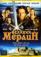 Merlin - Russian DVD movie cover (xs thumbnail)