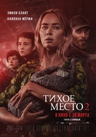 A Quiet Place: Part II - Russian Movie Poster (xs thumbnail)
