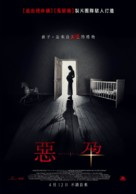 Malicious - Taiwanese Movie Poster (xs thumbnail)