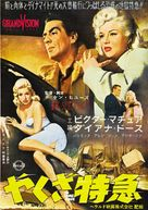 The Long Haul - Japanese Movie Poster (xs thumbnail)