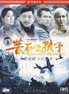 The Children of Huang Shi - Chinese DVD cover (xs thumbnail)