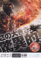 Wrath of the Titans - Japanese Movie Poster (xs thumbnail)
