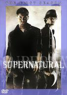 """Supernatural"" - Japanese Movie Cover (xs thumbnail)"