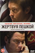 Pawn Sacrifice - Russian Movie Cover (xs thumbnail)