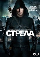 """Arrow"" - Russian poster (xs thumbnail)"