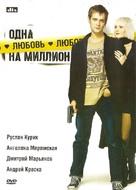 Odna lyubov na million 2007 - Russian Movie Cover (xs thumbnail)