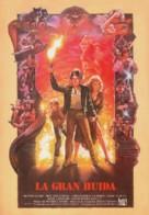 Dreamscape - Spanish Movie Poster (xs thumbnail)