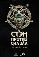 """""""Stan Against Evil"""" - Russian Movie Poster (xs thumbnail)"""