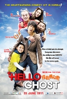 Hellowoo Goseuteu - Singaporean Movie Poster (xs thumbnail)
