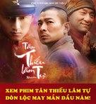 Xin shao lin si - Vietnamese Movie Poster (xs thumbnail)