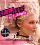 Marie Antoinette - Taiwanese Movie Poster (xs thumbnail)