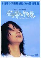 Sekai no chûshin de, ai wo sakebu - Japanese poster (xs thumbnail)
