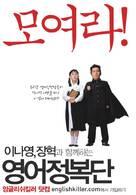 Yeongeo wanjeonjeongbok - South Korean poster (xs thumbnail)