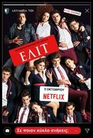 """""""Élite"""" - Greek Movie Poster (xs thumbnail)"""